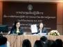 การประชุมเชิงปฏิบัติการ เรื่อง การจัดทำแผนปฏิบัติราชการของมหาวิทยาลัยราชภัฏสกลนคร ประจำปีงบประมาณ พ.ศ. 2559 (4 พฤษภาคม 2559)