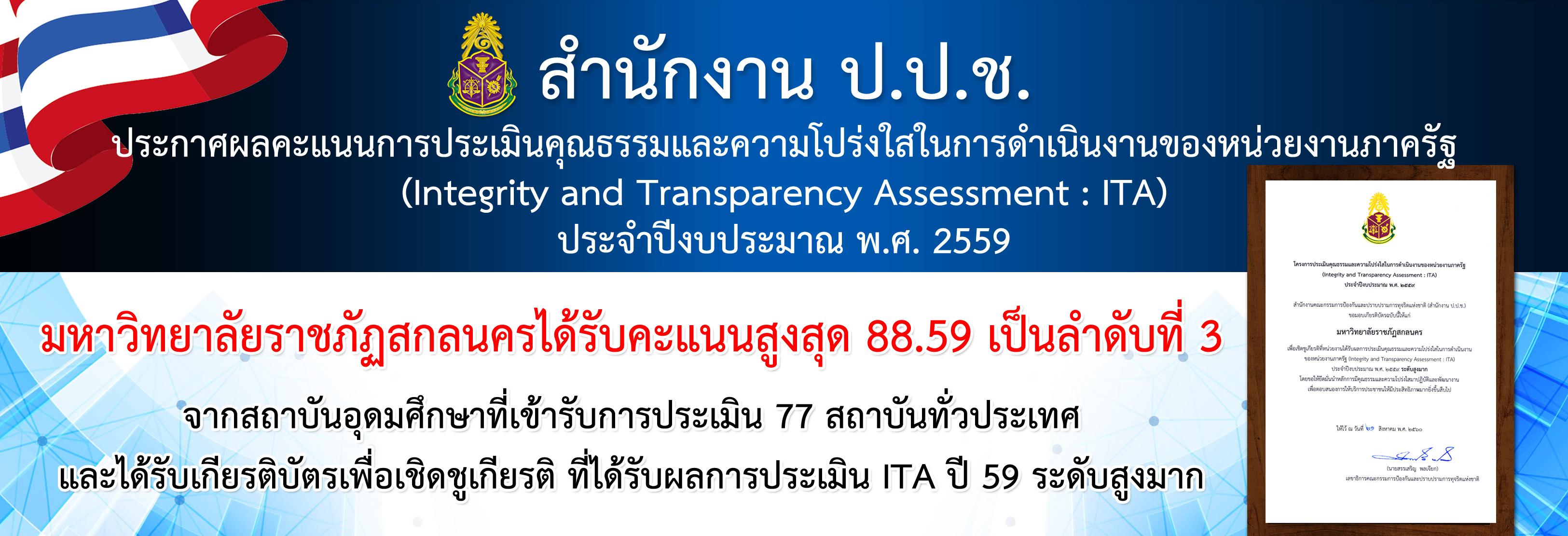 ประกาศผลคะแนนการประเมินคุณธรรมและความโปร่งใสในการดําเนินงานของหน่วยงานภาครัฐ (Integrity and Transparency Assessment : ITA) มหาวิทยาลัยราชภัฏสกลนคร ประจําปีงบประมาณ พ.ศ.2559