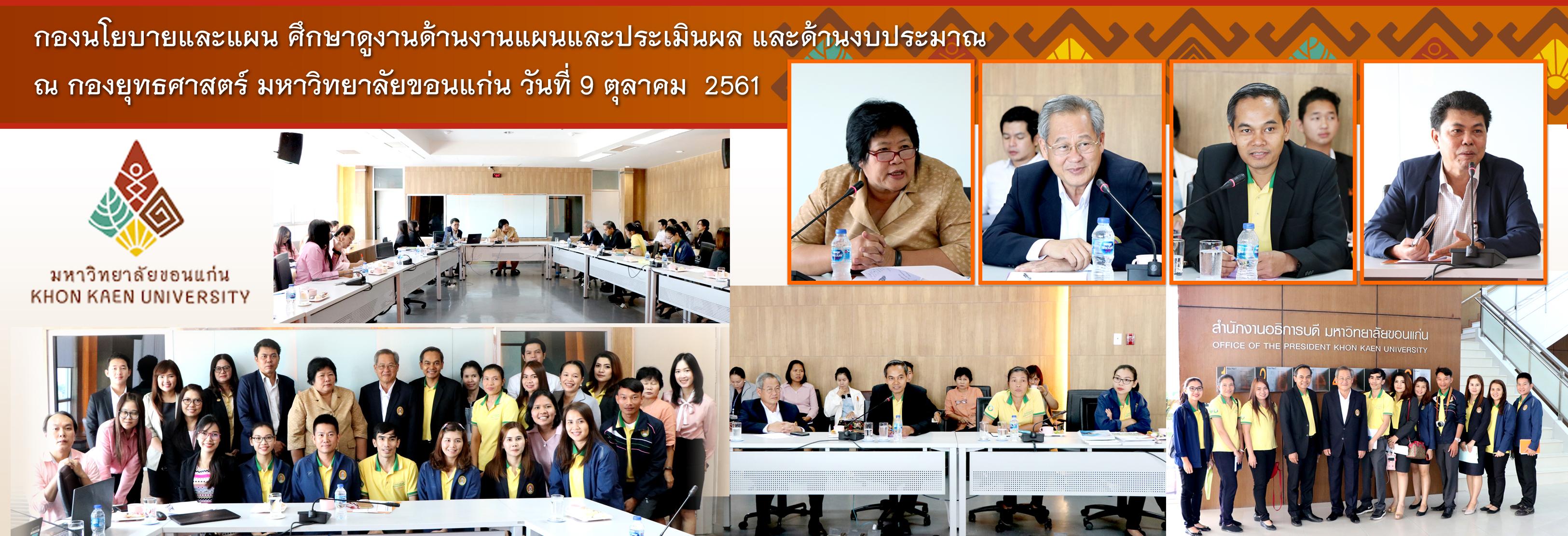 กองนโยบายและแผน ศึกษาดูงานด้านงานแผนและประเมินผล และด้านงบประมาณ ณ กองยุทธศาสตร์ มหาวิทยาลัยขอนแก่น วันที่ 9 ตุลาคม 2561