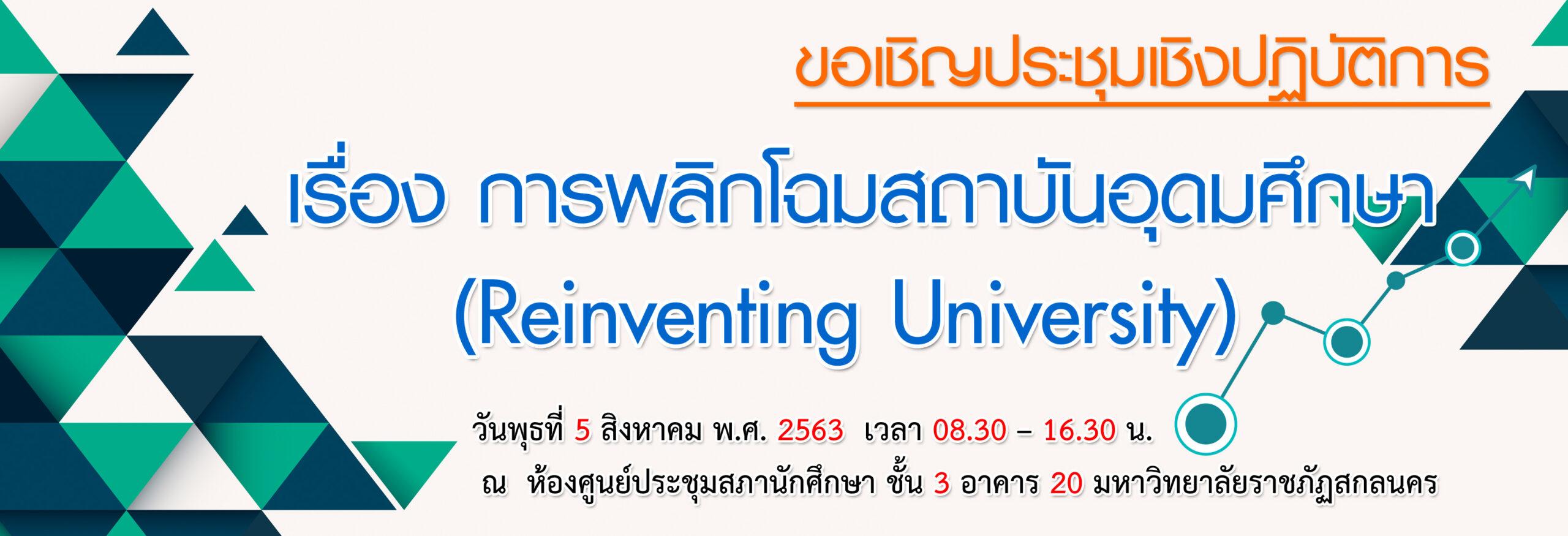 ขอเชิญประชุมเชิงปฏิบัติการ เรื่อง การพลิกโฉมสถาบันอุดมศึกษา (Reinventing University)